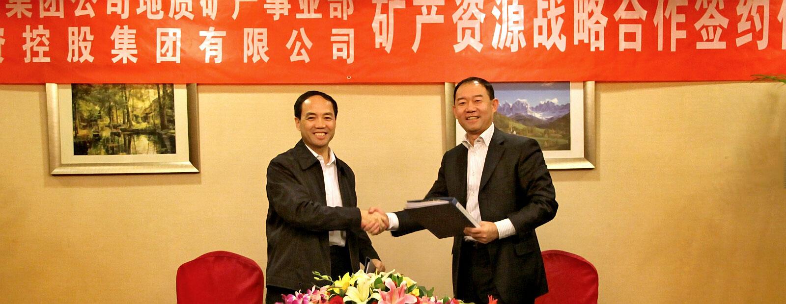 集团总公司与中核集团签署矿产资源战略合作协议